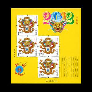 China-Stamp-2012-1-Ren-Chen-Year-Year-of-Dragon-Yellow-Mini-Sheet-MNH