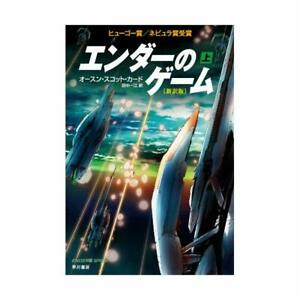 Ender-039-s-Game-Japanese-Edition