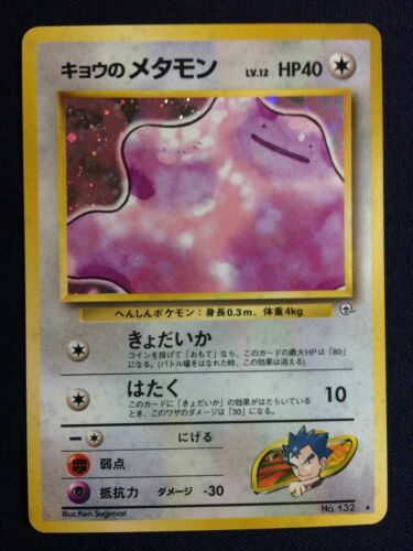 Pokemon Koga/'s Ditto 10//132 JAPANESE Gym Challenge Holo Rare Near Mint NM