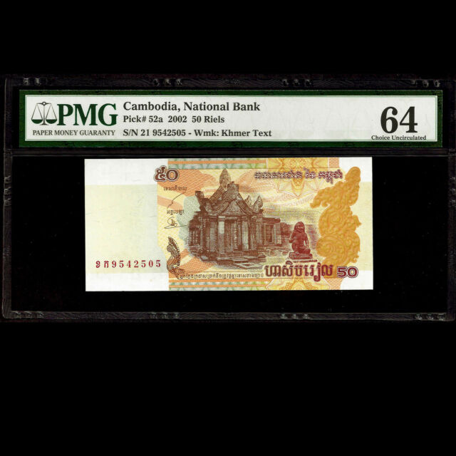 National Bank of Cambodia 50 Riels Preah Vihear 2002 PMG 64 Choice UNC P-52a