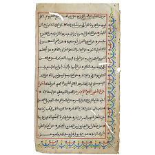 17-PAGE handgeschriebenes Gebetbuch des alten Nahen Ostens mit handgemalt