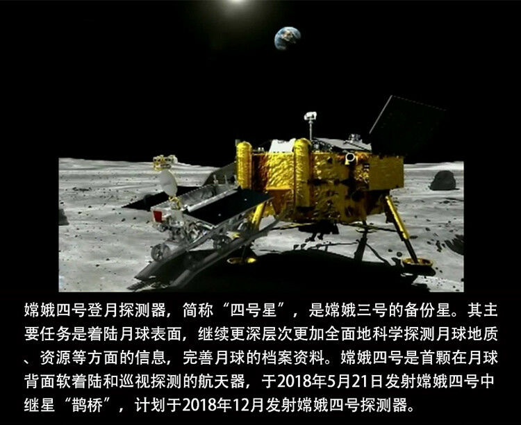 1 30 Chang Chang Chang 'E IV Simulation Alloy  Lunar Lander Metal Rover Aerospace Model Toys 25c