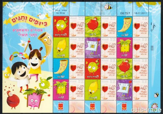 ISRAEL STAMPS 2011 NEW YEAR TISHRI HOLIDAY FESTIVALS SHEET ONLY MNH