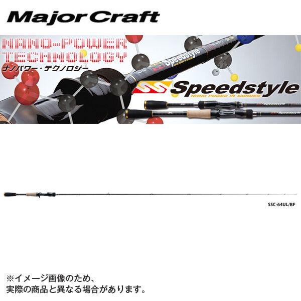 Major Craft speedstyle Cebo Casting Rod  SSC-682L BF 2 piezas Potencia Nano