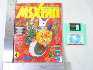 MSX-FAN-DISK-1992-4-Book-Magazine-RARE-Retro-ASCII