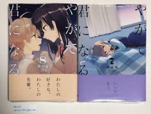 Yagate-Kimi-ni-Naru-Vol-7-8-Manga-Libro-2-Juego-Japones-Bloom-en-You-Anime