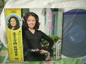 a941981 Japan LP Ou Yang Fei Fei 歐陽菲菲 戀之十字路 TP8253