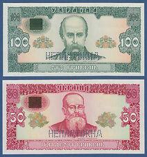 UKRAINE 50 + 100 Hryven 1992 Perforation ANNULIERT UNC  P.107A + B