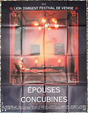 1991 RAISE THE RED LANTERN Zhang Yimou Gong Li 大红灯笼高高挂 French 47x63 movie poster