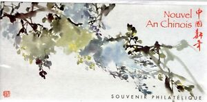 FRANCE-BLOC-SOUVENIR-N-6-NOUVEL-AN-CHINOIS-ANNEE-DU-CHIEN