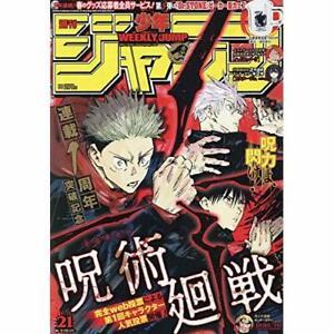Weekly-Shonen-Jump-JUJUTSUKAISEN-cover-No-21-2019-BORUTO-manga-magazine