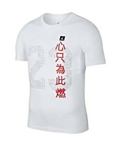 Authentic Nike Air Jordan 12 Fiba White T Shirt Cj9088 100 Ebay