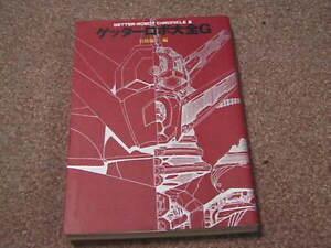 Getter-Robo-Chronicle-Vol-2-book-art-illust-Go-Nagai-Ken-Ishikawa-manga-G-robot