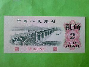 China 2 Jiao 3th Series 1962 (UNC) 全新 人民币 第三套 二角 二罗马 II IV 15067451