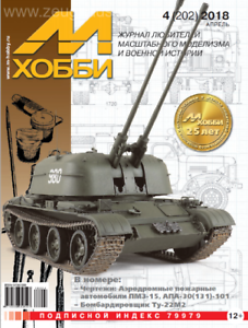 Details about M-HOBBY RUSSIA APRIL 2018 SCALE MODELING MAGAZINE NEW UNOPENED