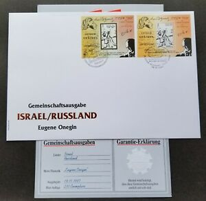 [SJ] Israel Russia Joint Issue - Alexander Pushkin 1997 (FDC *dual PMK *guaranty