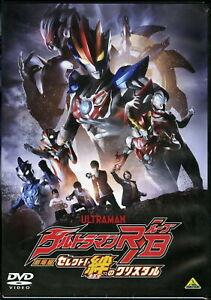 Ultraman-la-pelicula-Ultraman-R-B-seleccionar-el-cristal-de-bonos-Japon-DVD-I98