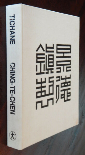 Ching-Te-Chen : Views of a Porcelain City by Robert Tichane (1983, First Ed)