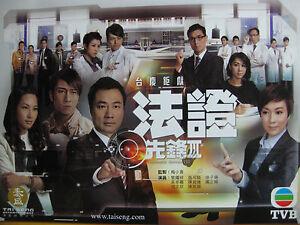 Forensic Heroes Iii 法證先鋒 Iii Hong Kong Drama Chinese Dvd Tvb Ebay