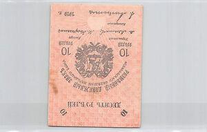 Rusia 10 rublos 1919 Pick Asia centrale S 1142