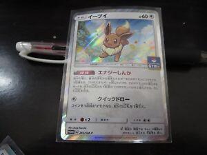 Pokemon-Promo-245-sm-p-Karte-Eevee-Pokemon-Karte-Gym-Japanisch
