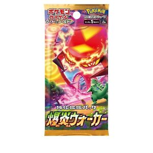 Japanese-Pokemon-Booster-Pack-Sword-and-Shield-Explosive-Walker-S2a