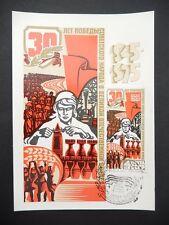 RUSSIA MK 1975 VICTORY WW2 MAXIMUMKARTE CARTE MAXIMUM CARD MC CM a8220