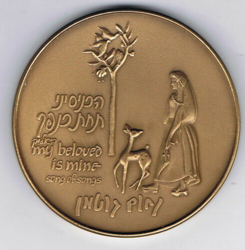 BOX Israel BLOSSOM OF GALILEE State Art Medal by GUTMAN Bronze 70mm 140g COA