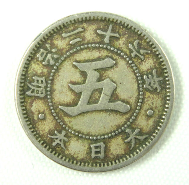 Japan 5 Sen Coin 1893, Japanese Meiji Emperor Year 26