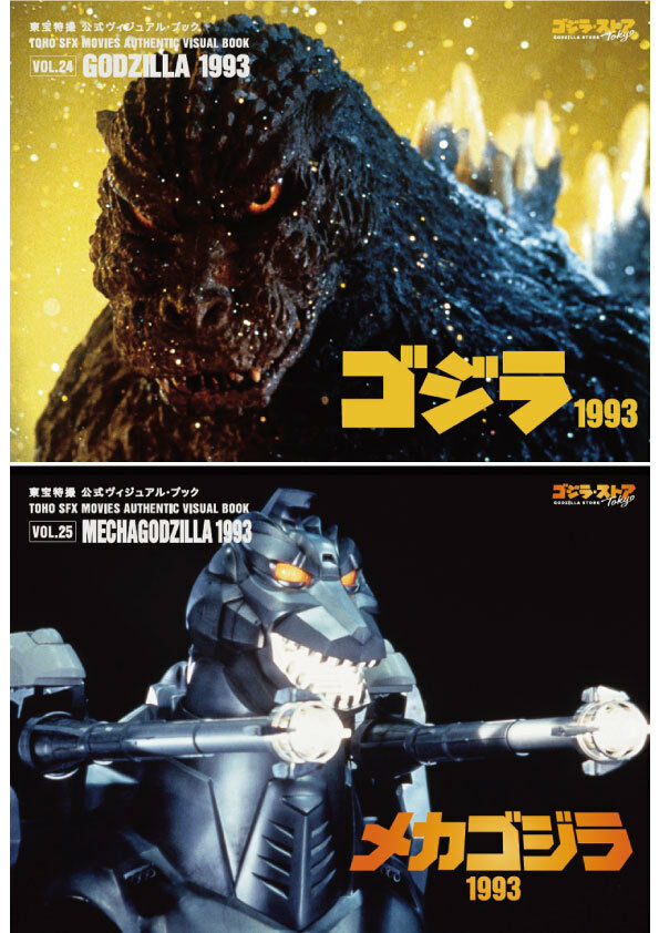 TOHO SFX MOVIES AUTHENTIC VISUAL BOOK vol.24 & vol.25 Tokusatsu Godzilla Store