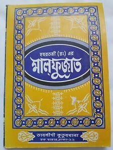 Details about Hazrat Ilyas (R:) Malfuzat Bangla