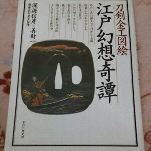Japanese-Tsuba-Book-D-Edo-Masterpieces-RARE-Fittings-Samura-Sword-Menuki