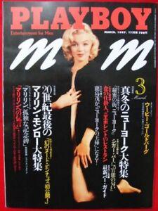 MARILYN-MONROE-Amber-Smith-Jami-Ferrell-Whoopi-Goldberg-PLAYBOY-Japan-3-1997