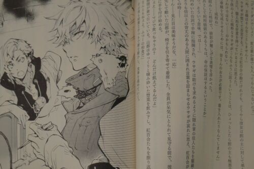 JAPAN Psychedelica of the Black Butterfly Novel 1+2 Complete Set Satoru Yuiga