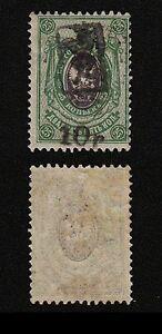 Armenia-1920-SC-233a-mint-c844