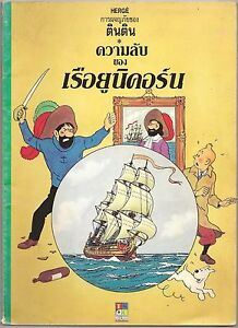 1990s VINTAGE! Herge' Tintin The Secret of the Unicorn COLOR Comic Book RARE!!!
