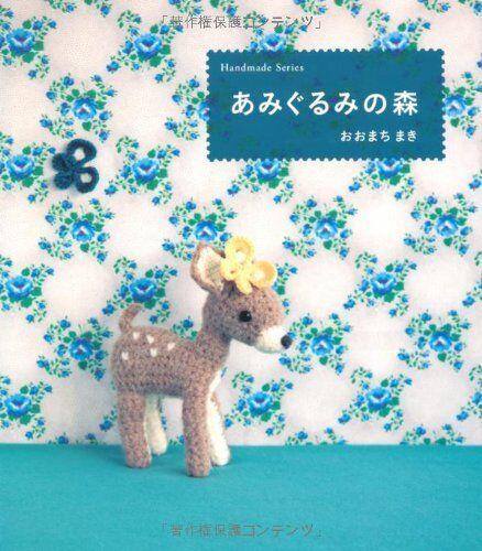 Forrest Amigurumi Japanese Craft Book Handmade Series