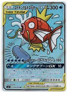 Pokemon-Card-Japanese-Magikarp-amp-Wailord-GX-SR-TAG-TEAM-099-095-SM9-HOLO