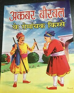 Details about Learn HINDI Reading Kids Mini Story Book Akbar Birbal  Entertainment Stories Book