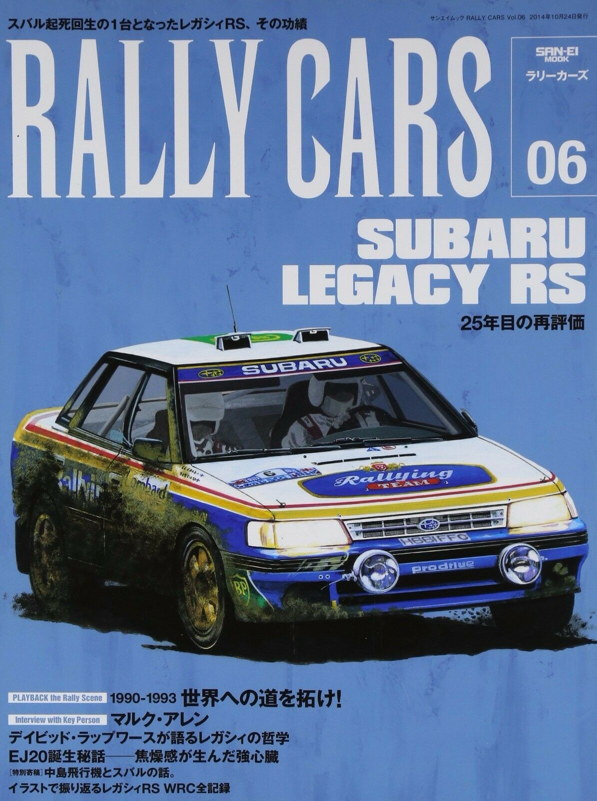 RALLY CARS Vol.06 SUBARU LEGACY RS Book Free Shipping!