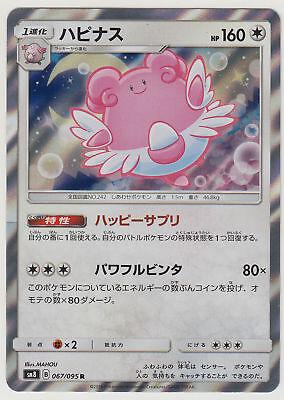 Pokemon Card SunMoon Super Burst Impact Scizor 061//095 R SM8 Japanese