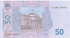 Ukraine-50-Hryven-039-2014-2015-UNC-Pick-121f-Sign-hontareva