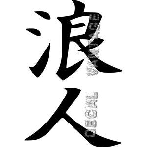 Ronin-Kanji-Vinyl-Sticker-Decal-JDM-Drift-Race-Samurai-Choose-Size-amp-Color