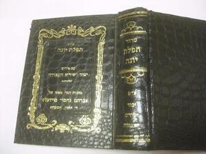 Siddur-Tefillat-Yonah-Nusach-Sfard-with-commentary-Yesod-Veshoresh-Ha-039-avodah