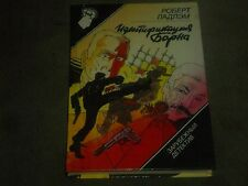 Robert Ludlum Идентификация Борна Hardcover Russian