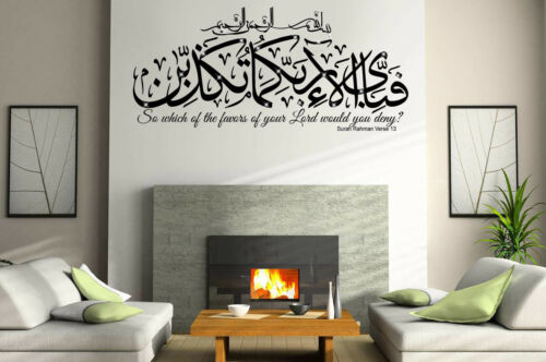 Islamique wall art islamique Wall Stickers Surah Rahman donc qui Autocollants Murales Art1