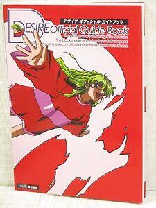 DESIRE-Official-Guide-Art-Book-Sega-Saturn-AP63
