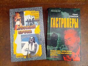 2-Books-in-Russian-Trilers-034-034-034-034