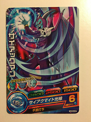 Capace Dragon Ball Heroes Hgd6-60
