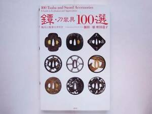 Sword-Tsuba-Guards-and-Fittings-100-Selection-Book-Viewing-and-Apprais